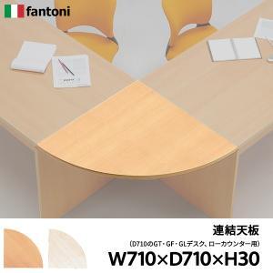 連結天板 710mm Garage fantoni 木目 90度 L型|garage-murabi
