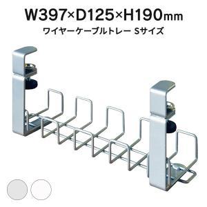 ■Garage商品 ワイヤケーブルトレー Sサイズ YY-04DCT  【商品説明】 クランプ式で幕...