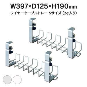 ■Garage商品 ワイヤケーブルトレー Sサイズ YY-04DCT 2個入り  【商品説明】 クラ...