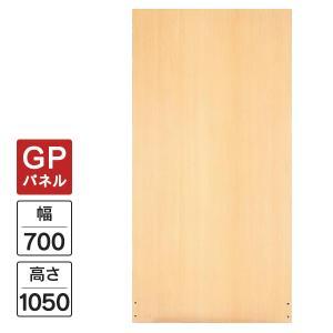 ■パネルGP パーティション 高さ1050mm GP-0710 410962  【商品説明】 両面木...