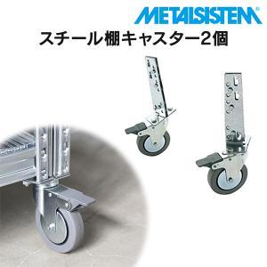 キャスター 2個 メタルシステム METALSISTEM 物品棚用部品 イタリア製 001791|garage-murabi
