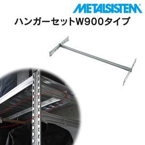 スチール棚 メタルシステム  W900 ハンガー棚板 METALSISTEM 物品棚 イタリア製 001906|garage-murabi