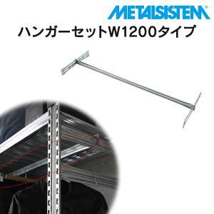 スチール棚 メタルシステム  W1200 ハンガー棚板 METALSISTEM 物品棚 イタリア製 001913|garage-murabi