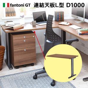 Garage fantoni GT専用オプション 連結天板L型 D1000タイプ GT-106L 濃...