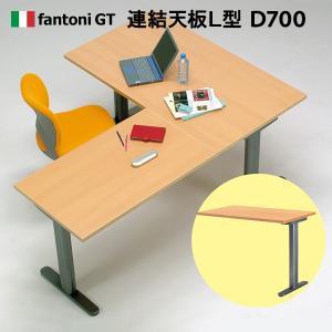 Garage fantoni ミーティングスペース L字連結天板 T字脚用 GL-076L 木目 送料無料|garage-murabi
