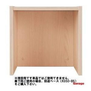組立家具 Garage キューブボックス オープンユニット 白R-350-OP|garage-murabi