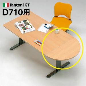 Garage fantoni パソコンデスク 連結天板半円型 D710用 GT-077RT 木目 送...