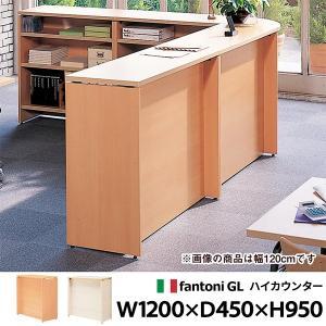 ハイカウンター W1200×D450 高さ950mm 受付カウンター 木目 fantoni オフィス家具 おしゃれです|garage-murabi