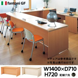 Garage ローカウンター【木目】W1400×D710mm 配線穴有 受付カウンター オフィス家具 高級 ガラージ fantoni GF GF-147CL 415208|garage-murabi