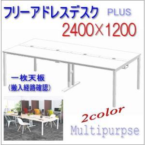 配線機能 ミーティングテーブル セパレート天板のセットW2400×D1200mm 天板D 組立込 Garage 送料無料|garage-murabi