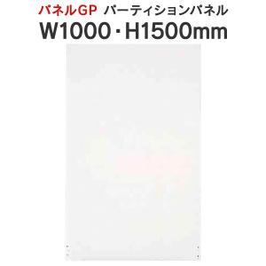 代引き決済可能 オフィス パーテーション デザイン 木製H1500*W1000 白/白|garage-murabi