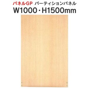 代引き決済可能 オフィス パーテーション デザイン 木製H1500*W1000 木/木|garage-murabi