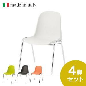 会議用 チェア スタッキングチェア 食堂イス  (イタリア製) 4脚セット企画 気軽なミーティングチェア|garage-murabi