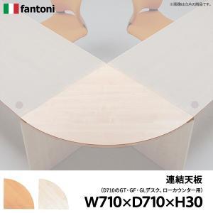 Garage fantoni 連結天板90度型【白木】W710×D710mm L型 カウンターデスク 受付カウンター オフィス家具 ガラージ GL-97RT 433576|garage-murabi