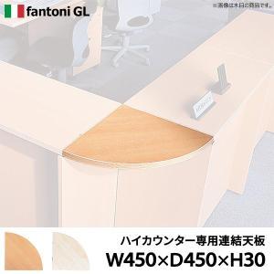 Garage fantoni ハイカウンター用 連結天板90度型【白木】W450×D450mm L型 受付カウンター オフィス家具 ガラージ GL-90CH|garage-murabi