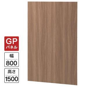 Garage パネルGP 濃木目 W800×H1500 GP-0815 パーティション 木製 衝立 間仕切り パネル フロアパネル 434086|garage-murabi