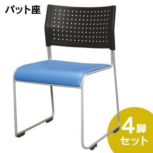 会議用椅子4脚セット企画 パット座  ASL-110PV ブルー 送料無料|garage-murabi
