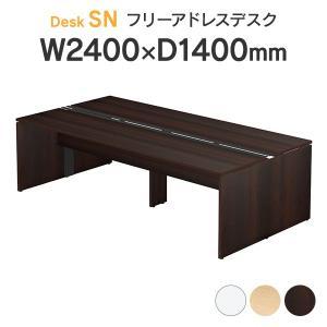 SNフリーアドレスデスク 既成サイズ W2400×D1400×H720 濃木目 両面タイプ【組立迄】|garage-murabi