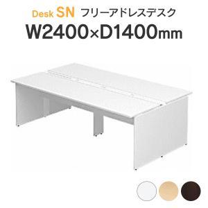 SNフリーアドレスデスク 既成サイズ W2400×D1400×H720 ホワイト 両面タイプ【組立迄】|garage-murabi