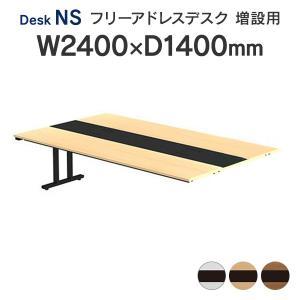 NSフリーアドレスデスク 増設 W2400 D1400 メラミン 3色 白/白木/濃木 送料無料|garage-murabi