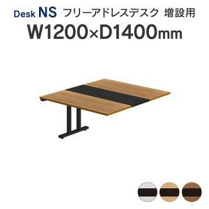 NSフリーアドレスデスク 増設 W1200 D1400 メラミン 3色  白/白木/濃木 送料無料|garage-murabi