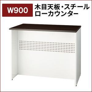 SMC743911 組立設置込み 受付カウンタ― ローカウンター W900 D600 おしゃれな パンチングが小粋です garage-murabi