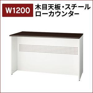 SMC743912 組立設置込み 受付カウンタ― ローカウンター W1200 D600 おしゃれな パンチングが小粋です|garage-murabi