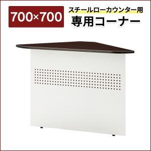 SMC743913 組立設置込み 受付カウンタ― ローカウンター コーナー 天板・幕板セット W700 D700 おしゃれな パンチングが小粋です|garage-murabi