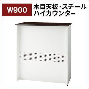 地域によって納期が異なります:SMC743914 組立設置込み 受付カウンタ― ハイカウンター W900 D500 おしゃれな パンチングが小粋です|garage-murabi