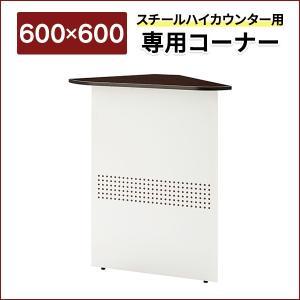 SMC743916 組立設置込み 受付カウンタ― ハイカウンター コーナー 天板・幕板セット W600 D600おしゃれな  パンチングが小粋です|garage-murabi