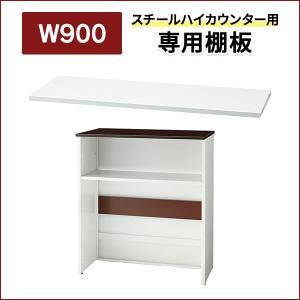 SMC743917 パンチング ハイカウンター W900 用棚板 おしゃれな  受付カウンター用|garage-murabi