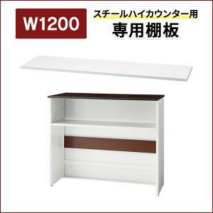 SMC743918 パンチング ハイカウンター W1200 用棚板 おしゃれな 受付カウンター用|garage-murabi
