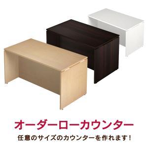都度お見積り! ローカウンター別製 オーダーサイズ  カウンターデスク (ホワイトでW450〜800×D450〜500×H600の場合)サイズ別価格表↓ オーダーメイド|garage-murabi