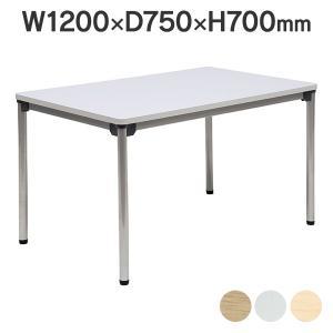 ミーティングテーブル 激安低価格 AS-1275 角型 W1200×D750mm棚なし 送料無料 2台〜@¥1,000引き|garage-murabi