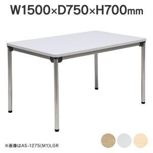 ミーティングテーブル 激安低価格 AS-1575 角型 W1500×D750mm棚なし 送料無料 2台〜@¥1,000引き|garage-murabi