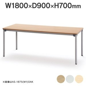 ミーティングテーブル 1800 3色激安低価格 AS-1890利用例 角型 W1800×D900mm棚なし 2台〜@¥1,000引き|garage-murabi