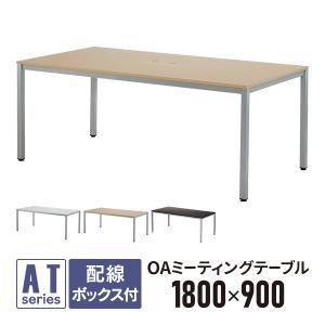配線機能・コンセントボックス付 oaミーティングテーブル NEW ATN-1890NTL 木目 W1800×D900mm|garage-murabi