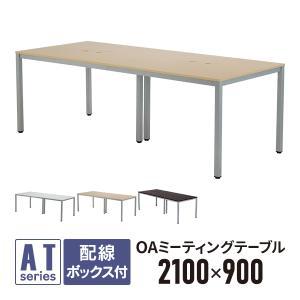 oaミーティングテーブ ル配線 機能 コンセントボックス付 OAテーブル ATN-2190N-AF2 W2100×D900 mm|garage-murabi
