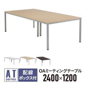 ■R.F.YAMAKAWA OAミーティングテーブル W2400 ナチュラル ATN-2412-AF...