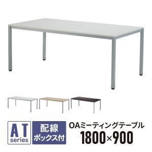 配線機能 コンセントボックス付 oaミーティングテーブル OAテーブル ATW-1890TL ホワイト W1800×D900mm|garage-murabi