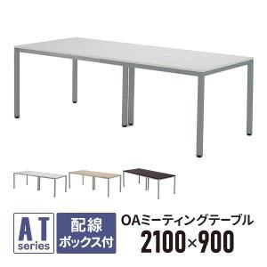 配線機能 ミーティングテーブル 配線 機能 コンセントボックス付 OAテーブル ATW-2190-AF2 ホワイト W2100×D900 mm|garage-murabi