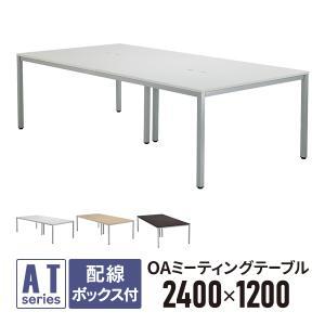 ■R.F.YAMAKAWA OAミーティングテーブル W2400 ホワイト ATW-2412-AF2...