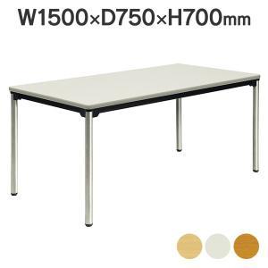 2台〜@¥ 1,500引き 高級会議用テーブル ステンレス脚 ATX-1575SE 角型 棚なし W1500×D750mm 送料無料|garage-murabi