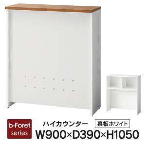 組立設置付き 受付 ハイカウンター W900mm 天板2色 /幕板白BF-09H 受付カウンター スリム|garage-murabi