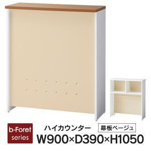 組立設置付き 受付 ハイカウンター W900mm 天板2色  BF-09H 幕板ベージュ BF-09H W4/T2/Z3 受付カウンター スリム|garage-murabi