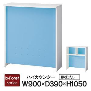 組立設置付き 受付ハイカウンター W900mm 天板 ホワイト 幕板ブルー BF-09HーBF-09H W4/Z5 受付カウンター スリム|garage-murabi