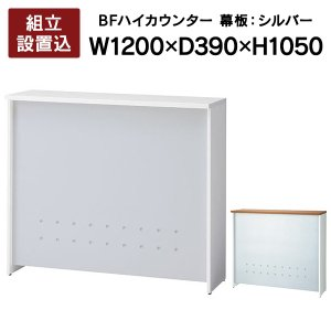 組立設置付き 受付 ハイカウンター W1200mm 天板2色 幕板シルバー色 BF-12H 受付カウンター スリム|garage-murabi