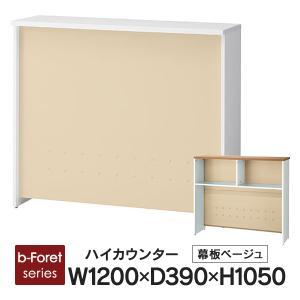 組立設置付き 受付 ハイカウンター W1200mm 天板2色 幕板ベージュ色 BF-12H 受付カウンター スリム|garage-murabi