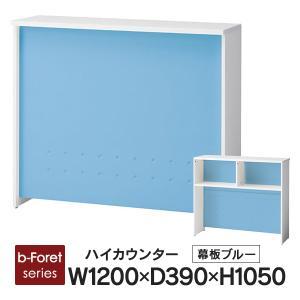 組立設置付き 受付 ハイカウンター W1200mm 天板ホワイト色 幕板ブルー色 BF-12H カウンター|garage-murabi