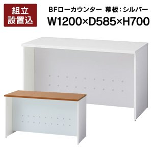 組立設置付き 受付 ローカウンター H700・W1200mm BF-12L W4/M4 T2/W4 天板2色 幕板シルバー ローカウンター BF-15L W4/M4|garage-murabi